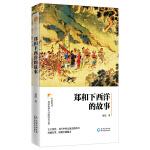 郑和下西洋的故事(七下西洋书写中外交流史的传奇)