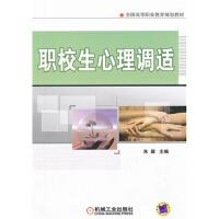 【TH】职校生心理调适 朱颖 机械工业出版社 9787111400769