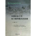 【RTZ】中国社会工作实习督导模式的发展 张洪英 山东人民出版社 9787209069281