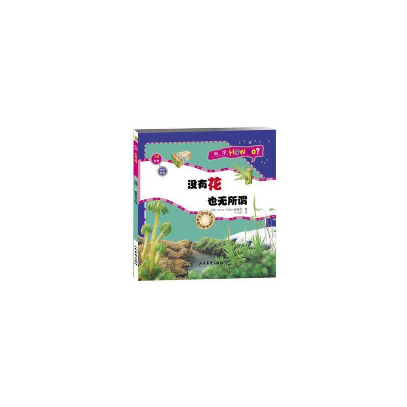 正版书籍 9787801769428 科学How So (植物篇)孢子植物:没有花也无所谓 Korea Tolstoi编辑部,千太阳文化发展有限公司 人民武警出版社(一)