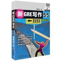 新GRE写作5.5(最新修订版)――风靡各大GRE论坛,广大考生口碑相传