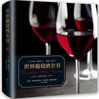 世界葡萄酒全��(全新升�版)