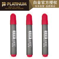 Platinum白金 WB-45/红色单支/7色可选 进口墨水可擦白板笔快干易擦拭办公干净儿童小学生绘画涂鸦无毒多彩色 当当自营
