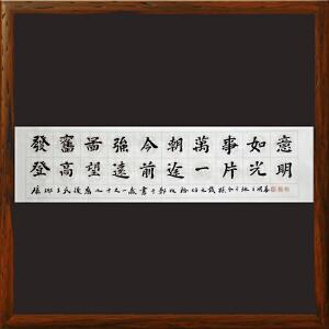 《奋发图强今朝万事如意 登高远望前途一片光明》王明善 中华两岸书画家协会主席R2808