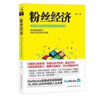 】粉丝经济-传统企业转型互联网的突破口 图书 书籍