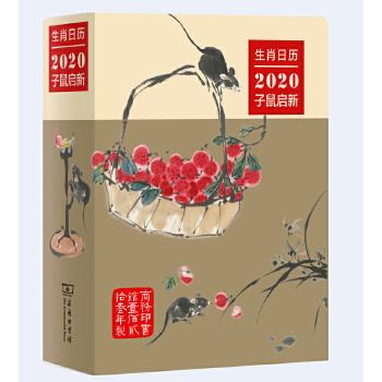生肖日历2020:子鼠启新