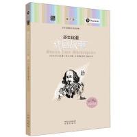 封面有磨痕-TSW-朗文经典・文学名著英汉双语读物:莎士比亚戏剧故事(第六级) 9787500148302 中译出版社
