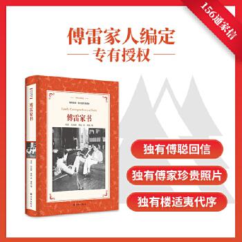 傅雷家书(学生读本 软精装)
