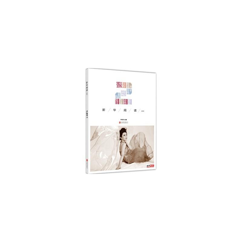 【TH】新华阅读1302 严歌苓 北京联合出版公司 9787550218529 亲,全新正版图书,欢迎购买哦!