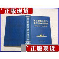[二手书旧书9成新]英汉舰船科技与海军缩略语词典 /顾士芬 主编;金祖平 海洋出版社