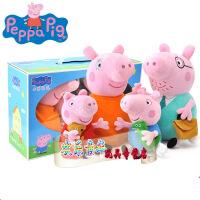 小猪佩奇公仔粉红猪小妹玩偶PeppaPig佩佩猪毛绒玩具儿童礼物 小猪佩奇玩具peppapig粉红猪小妹毛绒玩具公仔家庭套装佩佩猪玩偶