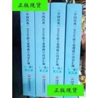 【二手旧书9成新】《中国药典》2015年版主要增修订内容汇编一部