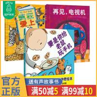 【家庭教育】再见电视机+要是你给老鼠玩手机+疯狂爱上书 儿童绘本3-6-9周岁幼儿园经典畅销书籍 宝宝认知故事书 早教