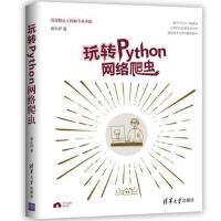 玩转Python网络爬虫 黄永祥 清华大学出版社