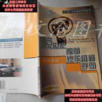 【二手旧书9成新】别克世纪、皇朝汽车维修手册.电气系统9787111077473