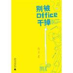 【二手旧书8成新】别被Office干掉 崔晶 9787563389759 广西师范大学出版社