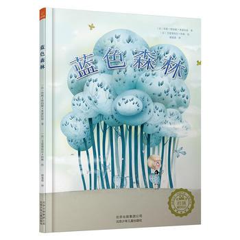 若晴童萌绘:蓝色森林(精装绘本)(货号:JYY) 9787530150207 北京少年儿童出版社 [法]珍妮.塔伯妮.米瑟拉兹威尔文化图书专营店