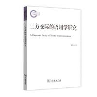 三方交际的语用学研究