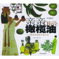 【旧书二手书9成新】亲亲橄榄油:橄榄油健康美丽宝典――时尚物语 刘杰克,李翔 9787801449986 中国宇航出版