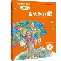 中国名家经典童话・郑春华奇妙童话系列・美绘注音版 会长鱼的树
