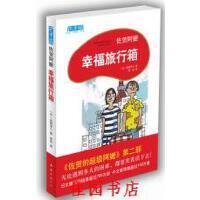 【二手旧书九成新】幸福旅行箱9787544247993