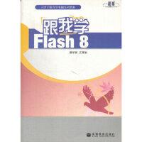 跟我学Flash8 黄华裕,江高举 高等教育出版社【新华书店 品质保证】