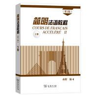简明法语教程(第3版)下册