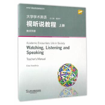 专门用途英语课程系列:大学学术英语视听说教程 上册 教师手册(第2版)