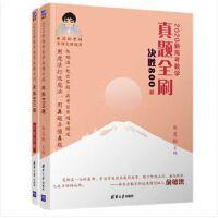 2020新高考数学真题全刷:决胜800题 朱昊鲲 主编 清华大学出版社