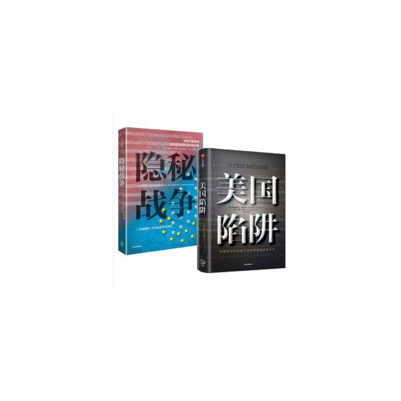现货 美国陷阱系列(套装共2册)美国陷阱+隐秘战争 阿里拉伊迪 皮耶鲁齐 中信出版社