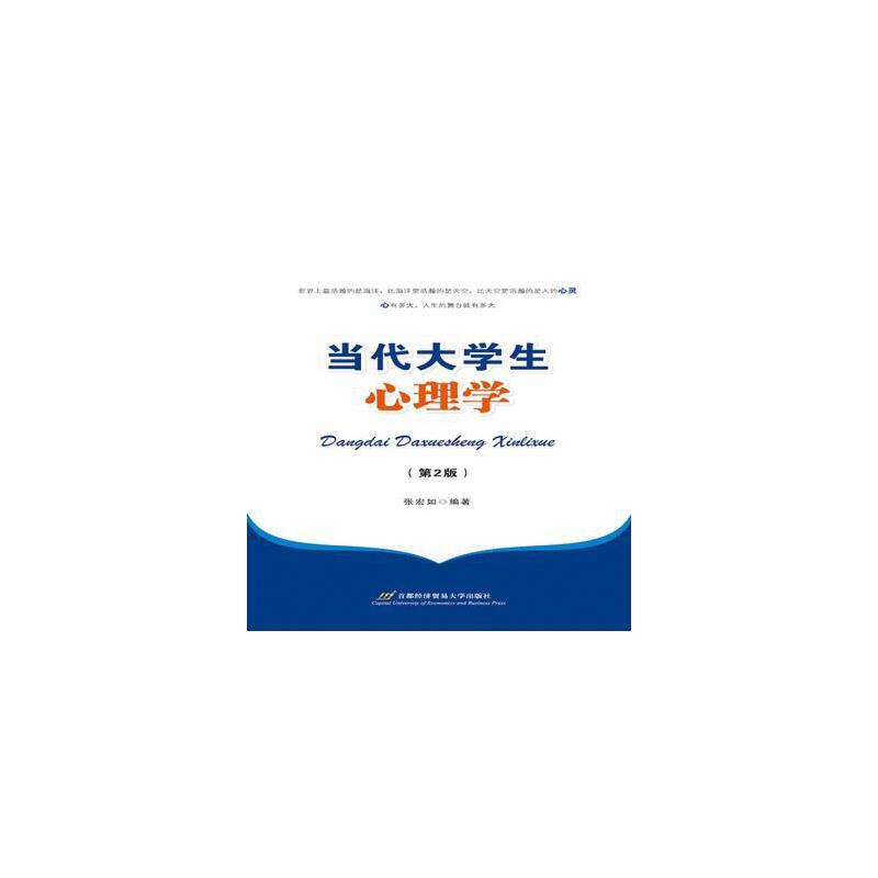 全新正品当代大学生心理学(第二版) 张宏如 首都经济贸易大学出版社 9787563820979 缘为书来图书专营店 正版图书