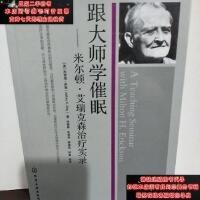 【二手旧书9成新】跟大师学催眠:米乐顿艾瑞克森治疗实录9787122064516