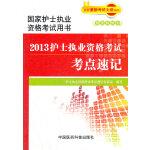 2013护士执业资格考试考点速记(国家护士执业资格考试用书)