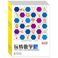 歪歪兔玩转数学・5+(幼儿阶梯式数学启蒙游戏绘本全5册)