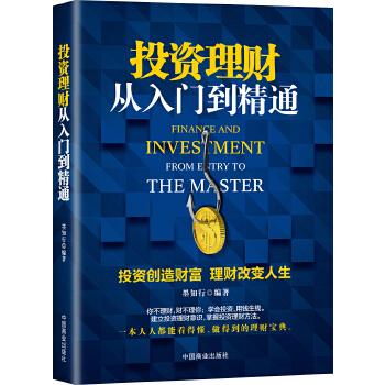 投资理财从入门到精通(pdf+txt+epub+azw3+mobi电子书在线阅读下载)