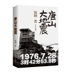 唐山大地震:纪念版