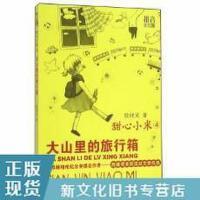 【二手旧书9成新】甜心小米4 大山里的旅行箱殷健灵9787221127709贵州