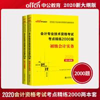 中公2020新大�V初������Q考��}�炫涮淄�步章����}���}��}必刷�} 考�c精�2000�}(初��������+���法基�A)