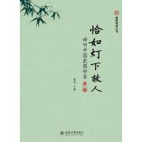 恰如灯下故人:谛听中国瓷器妙音(第二版)(未名・幽雅阅读丛书)