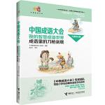 中国成语大会・我的智慧成语世界(儿童彩绘版)・成语里的刀枪剑戟