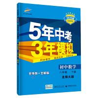 曲一线 初中数学 八年级下册 北师大版 2020版初中同步 5年中考3年模拟 五三