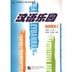 汉语乐园教师用书2
