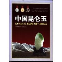 中国昆仑玉 KUNLUN JADE OF CHINA
