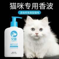 猫咪沐浴露抑菌杀螨除菌蓝猫英短猫洗澡专用香波浴液宠物用品通用