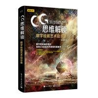 CG思维解锁 数字绘画艺术启示录(全彩)