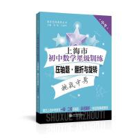 上海市初中数学星级训练压轴题・翻折与旋转