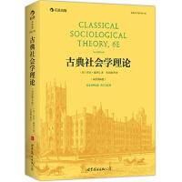 【TH】古典社会学理论 (双语第6版):畅销不衰的社会学理论经典教材、全球十余种版本、社会学专业必备参考书 (美)乔治