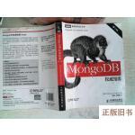 【旧书8成新】MongoDB权威指南(第2版)
