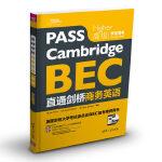 直通剑桥商务英语 高级 学生用书
