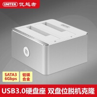 UNITEK优越者硬盘盒 2.5/3.5英寸双盘位硬盘座USB3.0脱机拷贝底座SATA/SSD硬盘盒/硬盘拷贝机Y-
